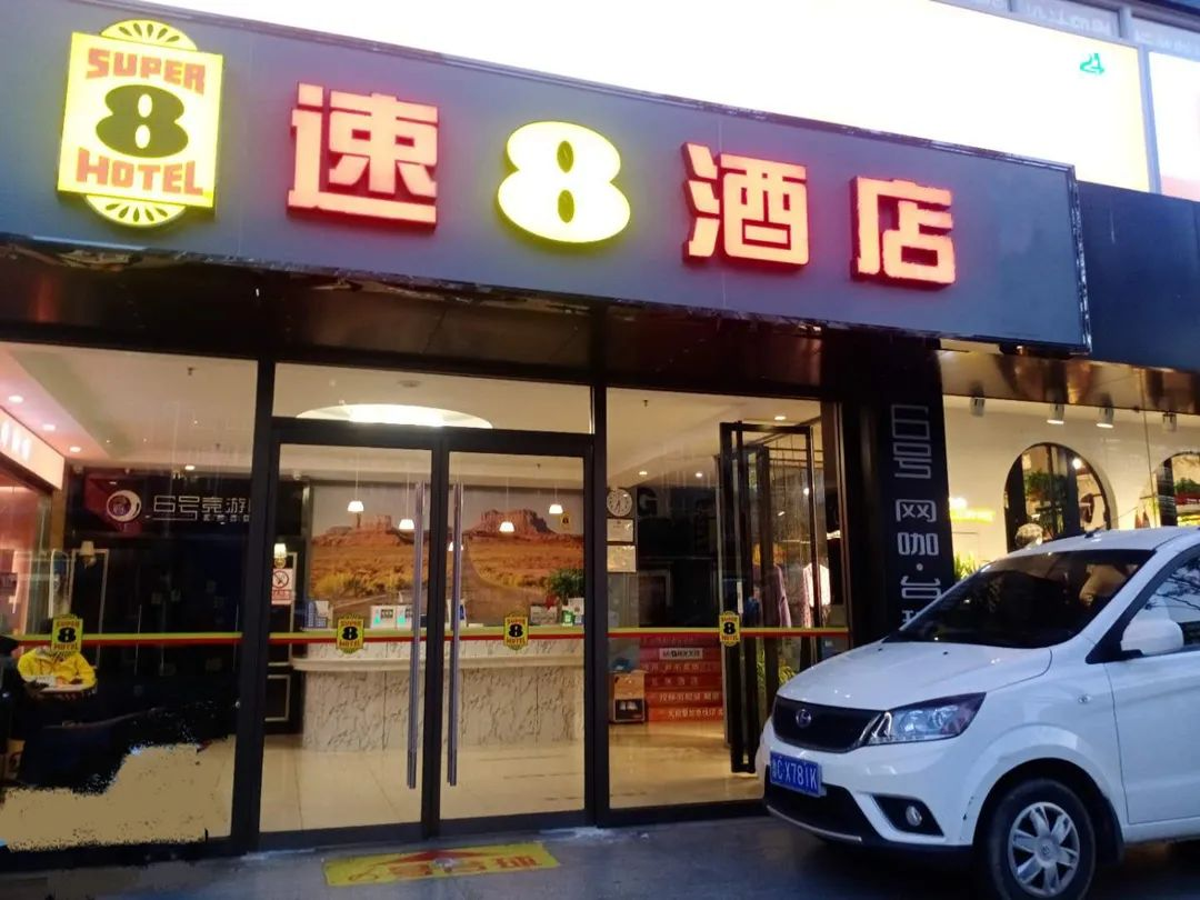 北京广渠门速8酒店: