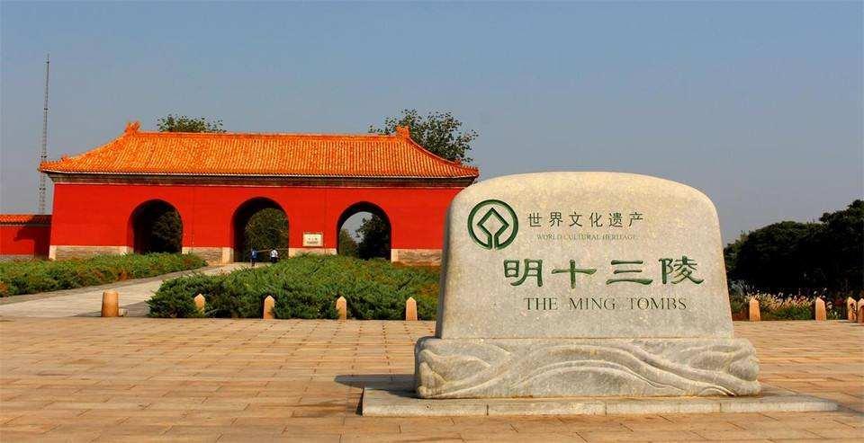 北京十大名胜古迹9:明十三陵
