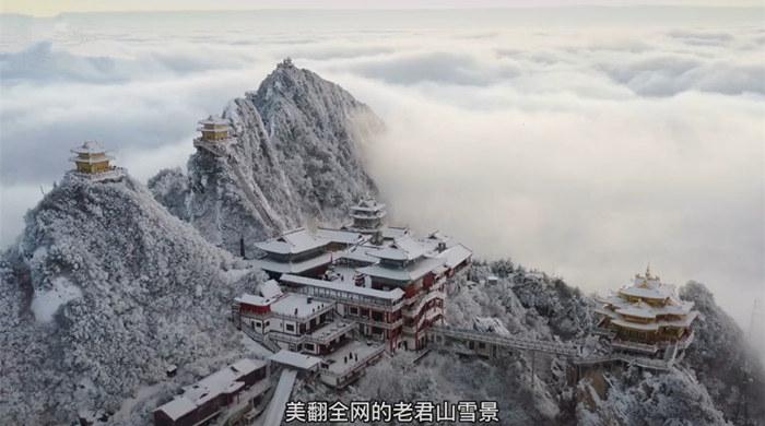 网友们拍的2020年老君山的雾凇雪景