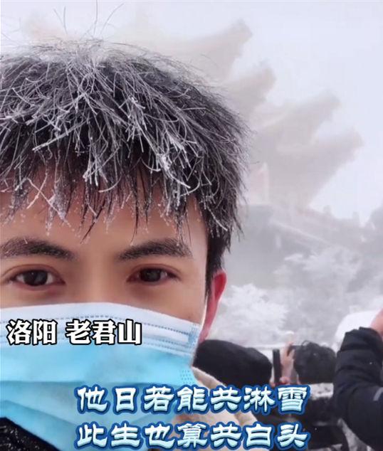 在老君山上被冻成雾凇的小哥哥