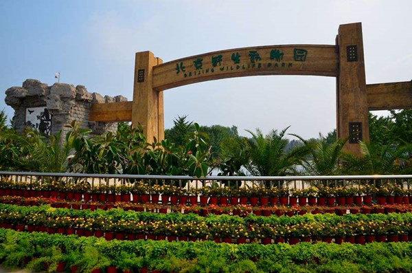 北京周边好玩的地方 五、动植物园