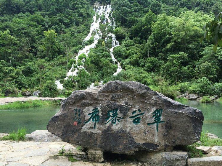 贵州黔南小七孔景区落差最大的瀑布--翠谷瀑布1