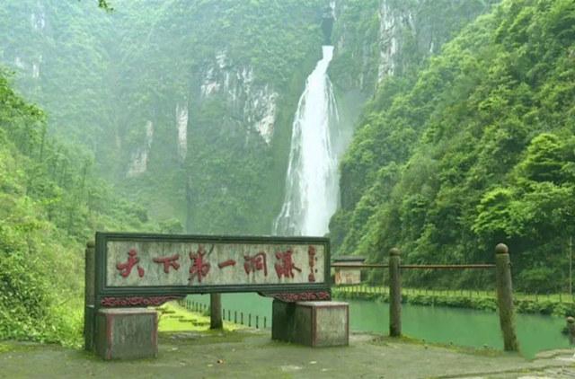 带你去看美丽的风景:天下第一洞瀑--大龙洞瀑布2