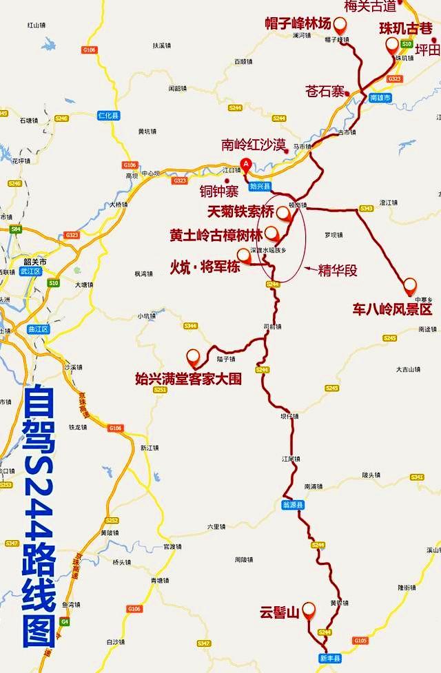 广东最美自驾旅游公路--s244省道起点和终点