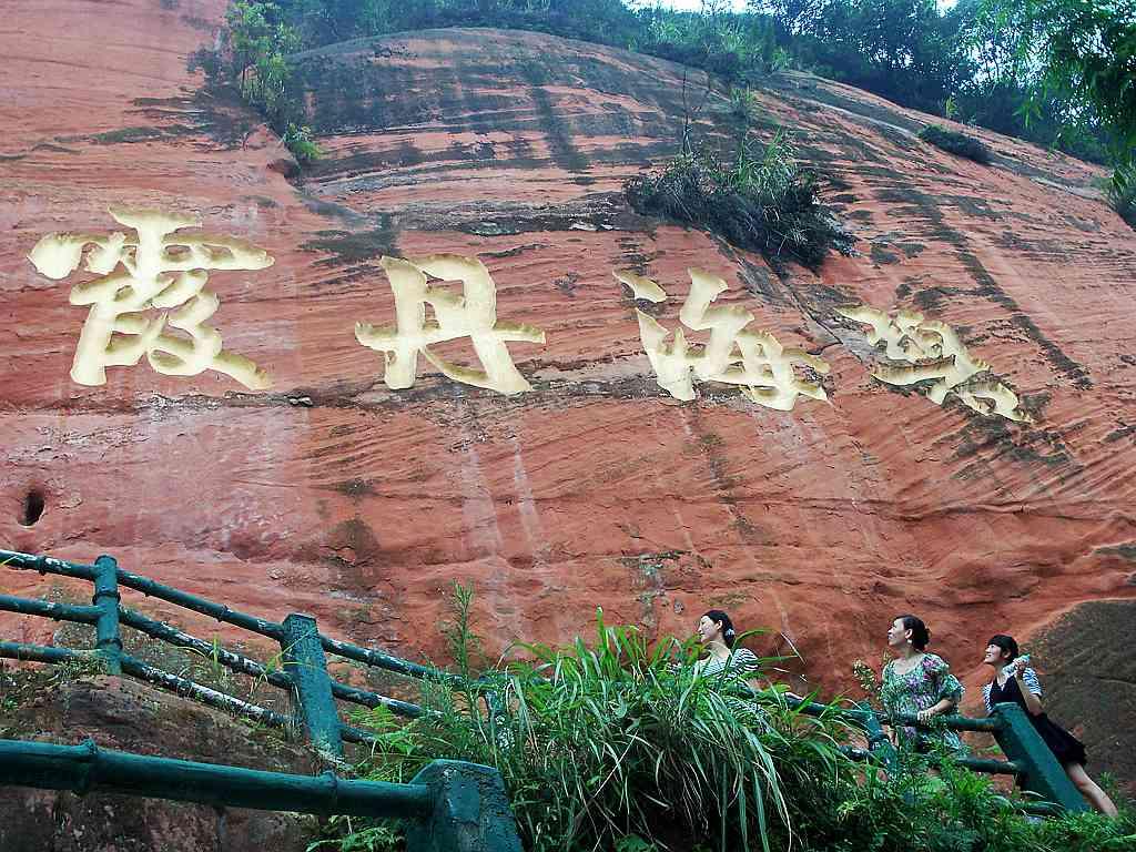 沐川县有什么好玩的地方?景点2:竹海丹霞景区;